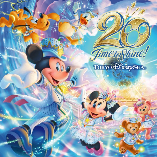 東京ディズニーシー20周年のイベント内容やグッズが明らかに! アニバーサリーイベント「タイム・トゥ・シャイン!」