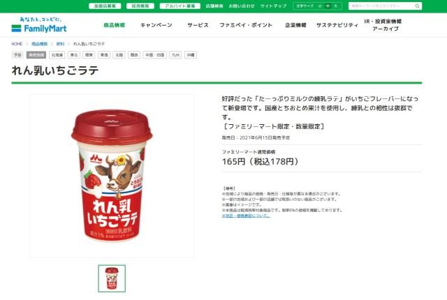 【数量限定】話題になった「森永のれん乳ラテ」の苺フレーバーが新登場〜! ファミリーマート限定で発売されるよ