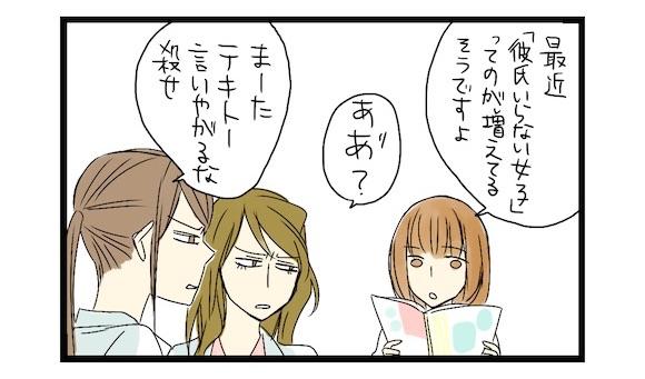 【夜の4コマ部屋 プレイバック】サチコの同僚・鴇田と中山特集 / サチコと神ねこ様 / wako先生