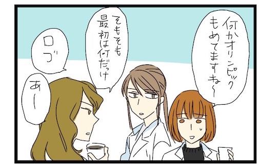 【夜の4コマ部屋 プレイバック】2015年のオリンピックネタを振り返る  / サチコと神ねこ様 / wako先生