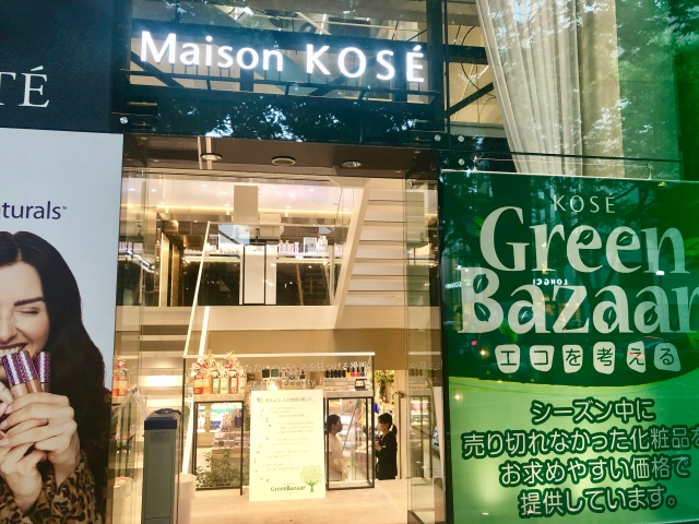 【レポ】アディクションなどの旧品コスメが40%OFFで買えるフラッグシップストア「Maison KOSE表参道」が最高すぎた