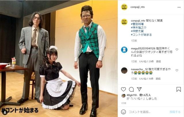 神木隆之介が『コントが始まる』で見せる女装がかわいい!  回を追うごとにクオリティがあがっていると話題です