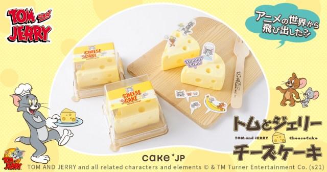 """""""穴あきチーズ"""" が再現されてる! 「トムとジェリー」の世界観を楽しめるチーズケーキが専門通販サイト「Cake.jp」から登場"""