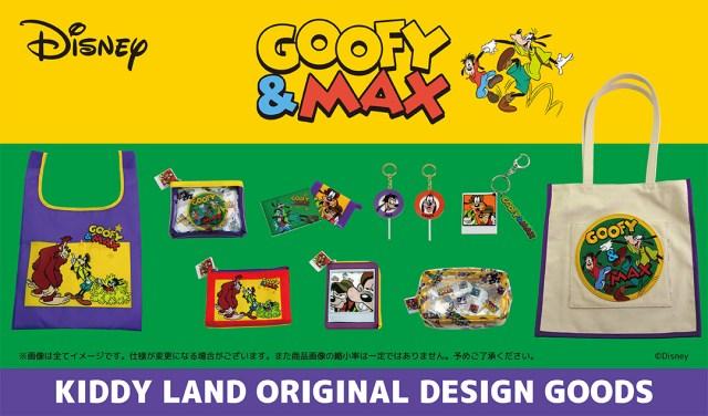 「キデイランド」からディズニーのグーフィ&マックスの90年代ぽいデザインのグッズが登場! 買い物袋やリュックが派手可愛い♪