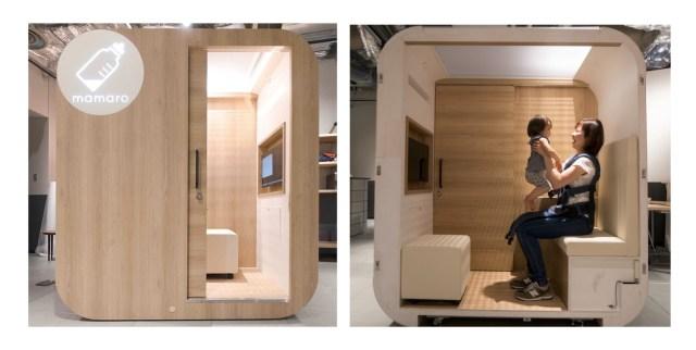 完全個室の授乳&オムツ替えルーム「mamaro」が企業にも親にも嬉しい! お寺や駅前など設置箇所が増えてきています