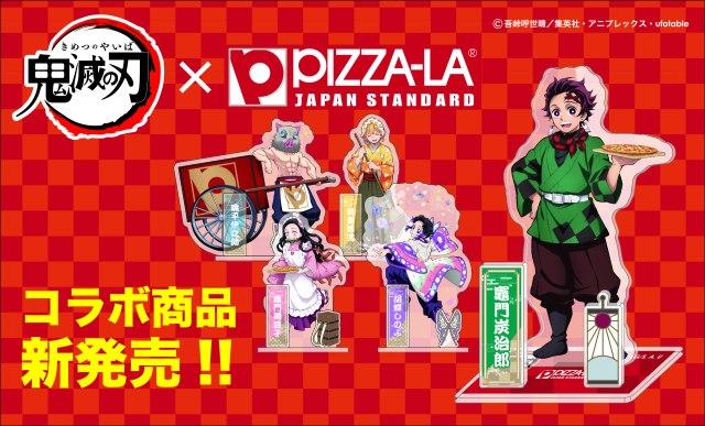ピザーラから「鬼滅の刃」キャラを再現したピザが発売に! 伊之助のピザにはソーセージが2本…これは牙ですか?