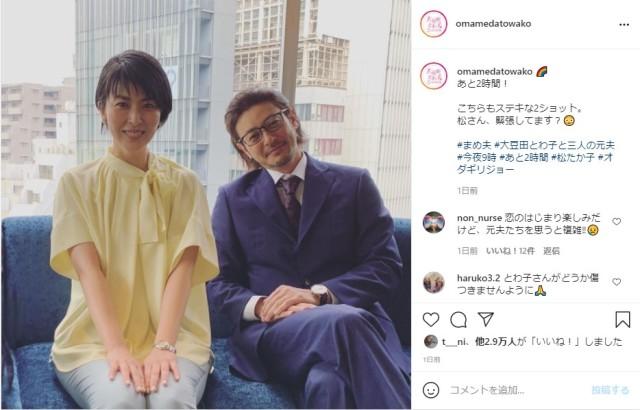 『大豆田とわ子と三人の元夫』第8話:台詞「人生楽しんだほうがいいに決まってる」が刺さる…オダギリジョーの素顔も注目です