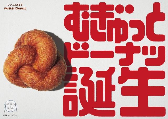 ミスドの新作「むぎゅっとドーナツ」は噛みごたえがポイント! 毎日食べても飽きない味を目指したそうです
