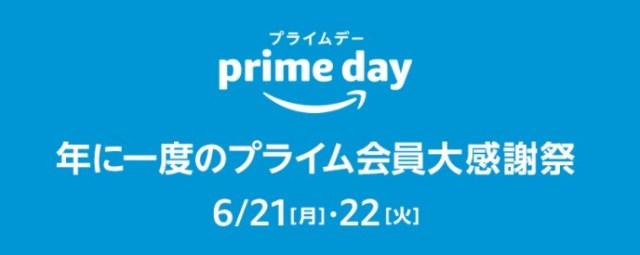6月21日から始まる「Amazonプライムデー」をフル活用するためのポイント3! 先行企画やスタンプラリーを見逃すなかれ