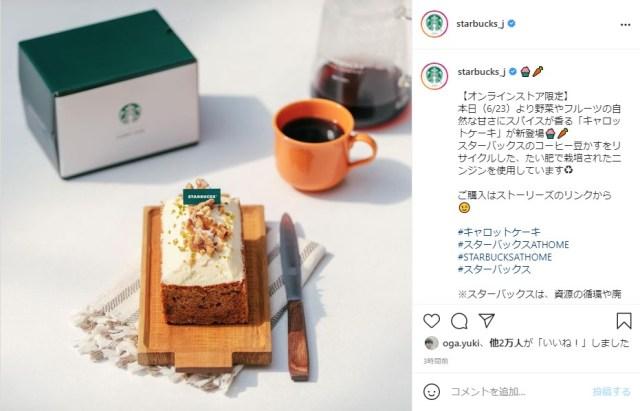 スタバのオンラインストア限定「キャロットケーキ」が美味しそう~! サスティナブルな材料にも注目です