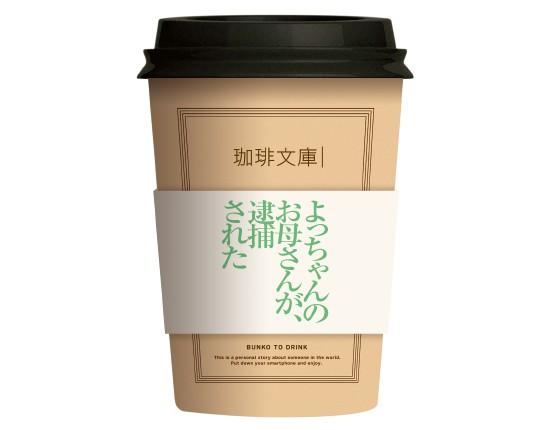 「飲む文庫本」が体験できるコーヒーショップが渋谷にオープン / スリーブの裏には私小説が書かれています