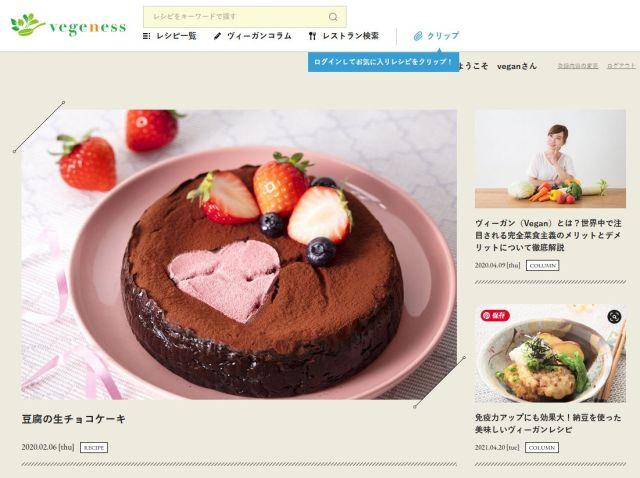 ヴィーガン向けのレシピを2500種類以上掲載! ヴィーガン対応レストランも検索できるサイト「ベジネス」が便利