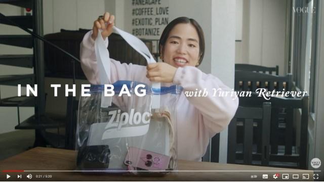 ゆりやんが出演する「VOGUE動画」が面白すぎる! バッグの中身を紹介するだけなんだけど…ず~っとボケ倒しててツボります