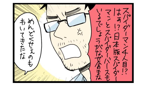 【夜の4コマ部屋 プレイバック】マーベルネタ特集  / サチコと神ねこ様 / wako先生