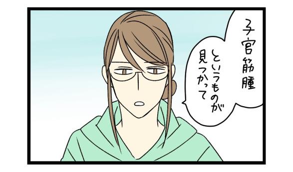 【夜の4コマ部屋 プレイバック】婦人科編おさらい  / サチコと神ねこ様 / wako先生