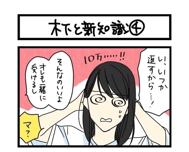 【夜の4コマ部屋】木下と新知識(4) / サチコと神ねこ様 第1568回 / wako先生