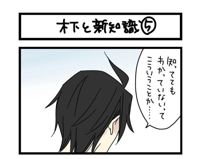 【夜の4コマ部屋】木下と新知識(5) / サチコと神ねこ様 第1569回 / wako先生