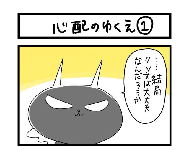 【夜の4コマ部屋】心配のゆくえ(1) / サチコと神ねこ様 第1570回 / wako先生