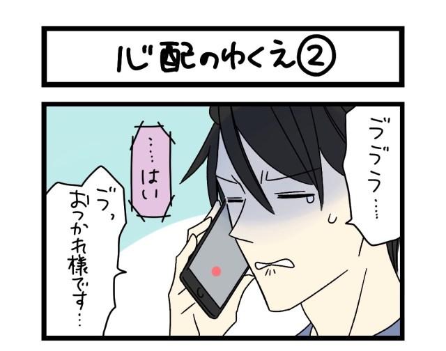 【夜の4コマ部屋】心配のゆくえ(2) / サチコと神ねこ様 第1571回 / wako先生