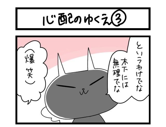 【夜の4コマ部屋】心配のゆくえ(3) / サチコと神ねこ様 第1572回 / wako先生