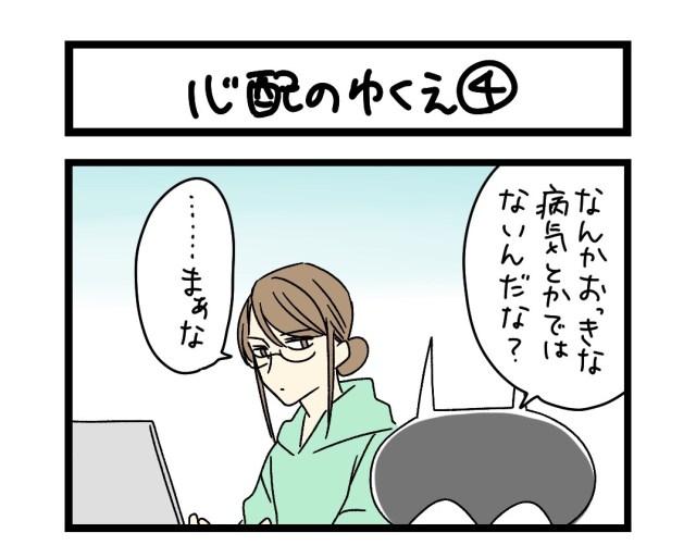 【夜の4コマ部屋】心配のゆくえ(4) / サチコと神ねこ様 第1573回 / wako先生