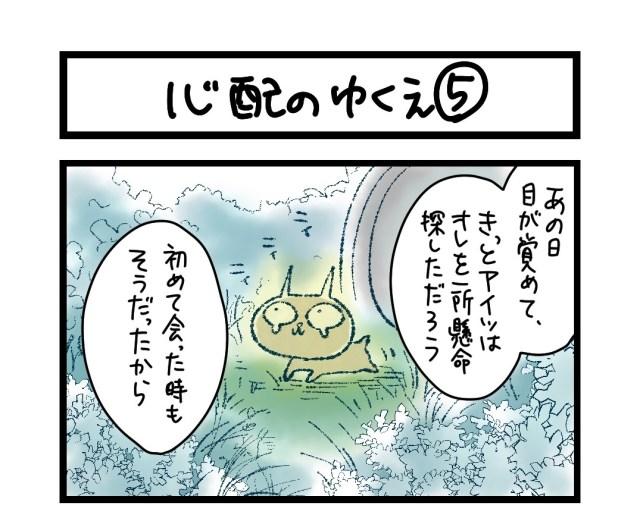 【夜の4コマ部屋】心配のゆくえ(5) / サチコと神ねこ様 第1574回 / wako先生
