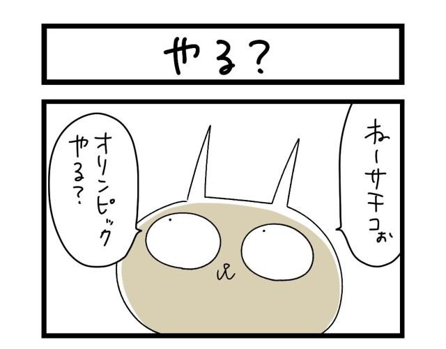 【夜の4コマ部屋】やる?  / サチコと神ねこ様 第1575回 / wako先生