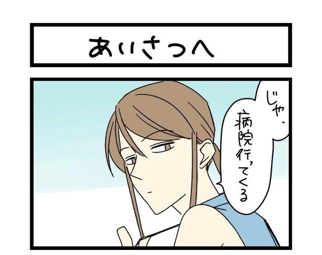 【夜の4コマ部屋】あいさつへ  / サチコと神ねこ様 第1578回 / wako先生
