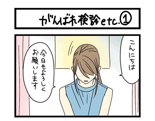 【夜の4コマ部屋】がんばれ検診etc.(1)  / サチコと神ねこ様 第1579回 / wako先生
