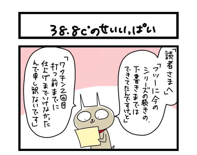 【夜の4コマ部屋】38.8℃のせいいっぱい  / サチコと神ねこ様 第1580回 / wako先生