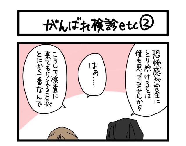 【夜の4コマ部屋】がんばれ検診etc (2)  / サチコと神ねこ様 第1581回 / wako先生