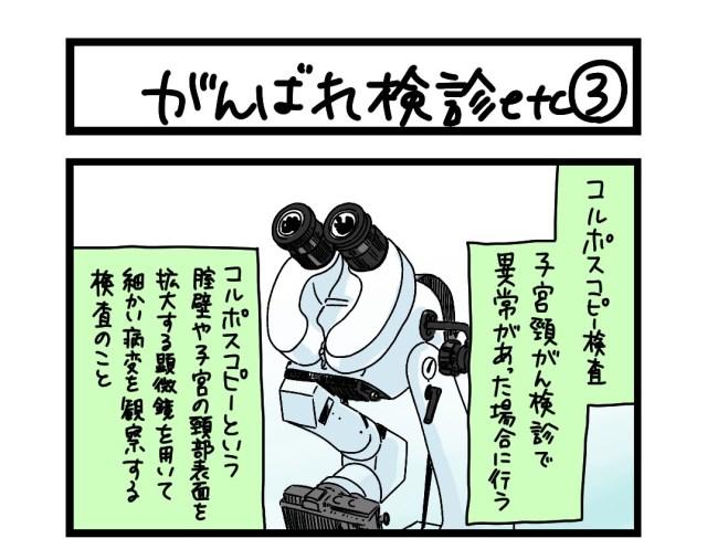 【夜の4コマ部屋】がんばれ検診etc (3)  / サチコと神ねこ様 第1582回 / wako先生