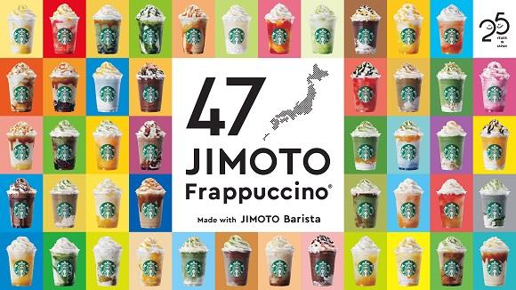 【スタバ】「47 JIMOTO フラペチーノ」に関する公式ランキングが発表されたよ! 注目フレーバーはコレだ!