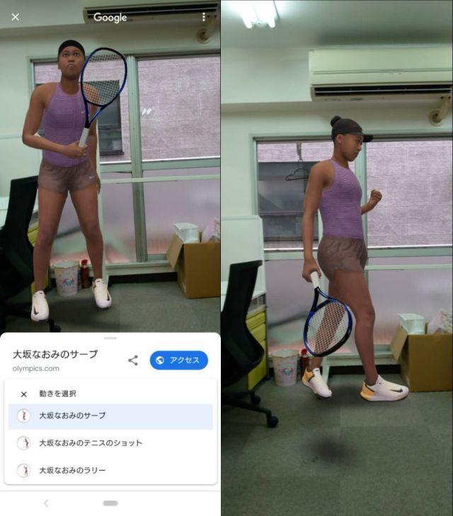 オリンピック選手のプレイを間近で見れる! Google検索「東京2020オリンピック」で見れる3Dアスリートが凄い迫力です…!