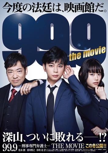 松本潤主演の人気ドラマ『99.9 -刑事専門弁護士-』が映画になって2021年冬にカムバック! 杉咲花が新米弁護士役で出演