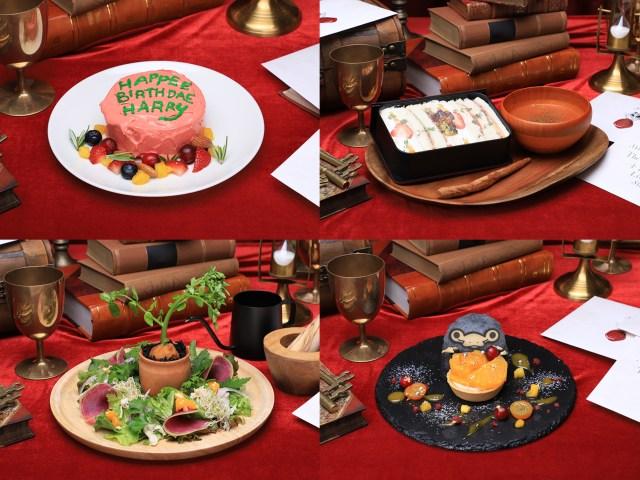 東京・名古屋で「ハリー・ポッター カフェ」オープン! まさかのお弁当セットやハグリッドのケーキなど注目メニュー多しです