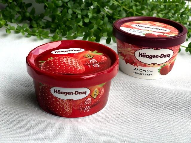 【レポ】ハーゲンダッツの新作「濃苺」と「ストロベリー」を食べ比べ! 似ているようで大きな違いが…