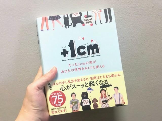 【韓国書籍】人生に必要な1cmを発見させてくれるイラストエッセイ『+1cm』て知ってる? 韓国&アメリカでベストセラーの内容とは