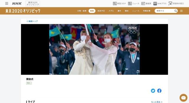 2020年東京オリンピック開会式をNHK公式サイトで見逃し配信中! なにかと話題になった「選手入場」も全部観れます!