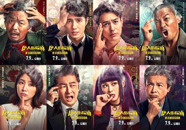 【映画レビュー】開始3分でハイロー欲が満たされると話題! 日本が舞台の中国映画『唐人街探偵 東京MISSION』がぶっ飛び過ぎていて最高だった件