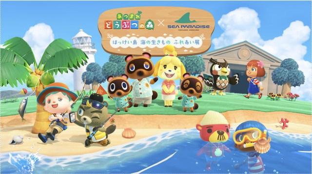 横浜・八景島シーパラダイスが『あつ森』の夢番地に登場! ゲーム&リアルでも楽しめる企画が盛り沢山ですっ♡