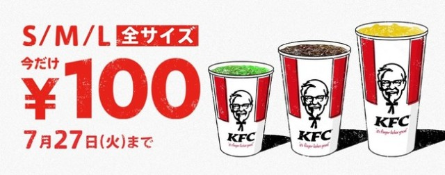 【超お得】ケンタッキーのドリンクが全サイズ100円に! レモネードや挽きたてリッチコーヒーなど