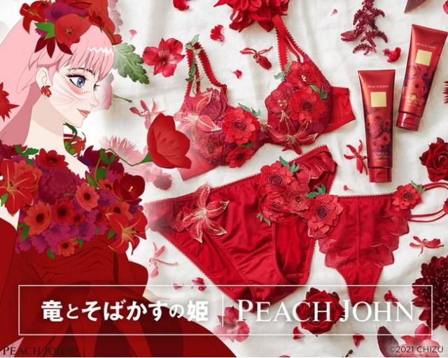 ピーチ・ジョンが細田守最新作『竜とそばかすの姫』とコラボ! 真紅のドレスがモチーフのランジェリーにうっとり…♡