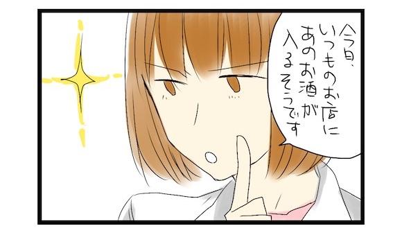 【夜の4コマ部屋 プレイバック】ためになる?お酒ネタ  / サチコと神ねこ様 / wako先生