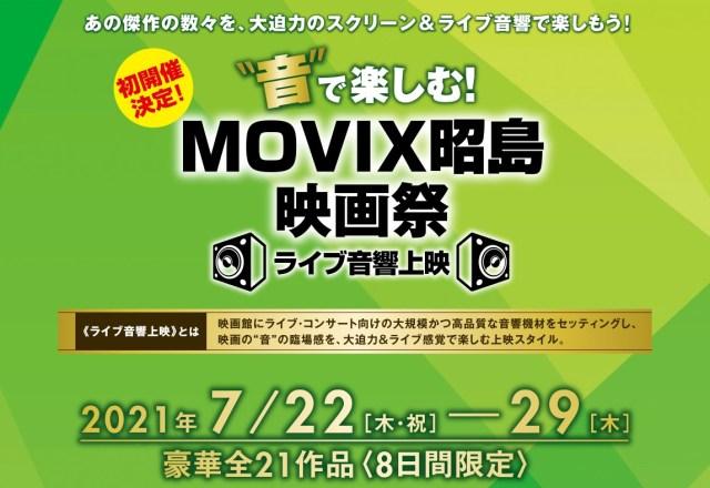 「音」にこだわった映画祭がMOVIX昭島で開催に♪ ライブ音響で『ラ・ラ・ランド』『バーフバリ』など21作品を上映されます