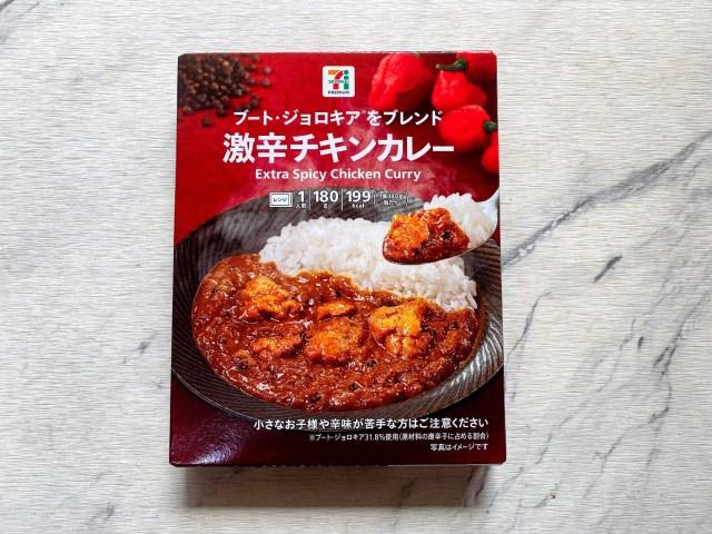 【激辛レポ】セブンの「激辛チキンカレー」は驚異のブート・ジョロキア入り! 刺激的な辛さと食後の爽快感がハンパない本格派カレーです!!