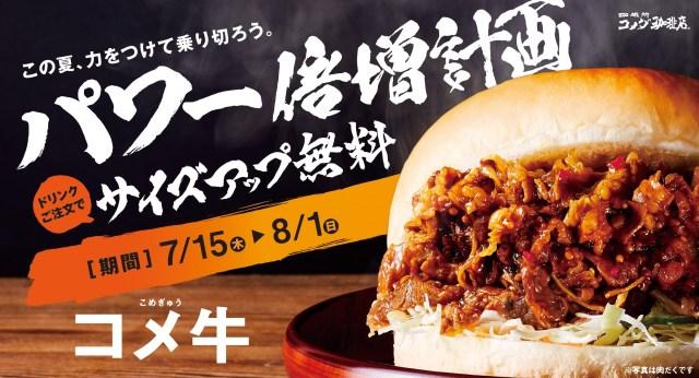 コメダ珈琲の肉バーガー「コメ牛」が帰ってくる~! サイズアップ無料キャンペーンを見逃すな〜っ
