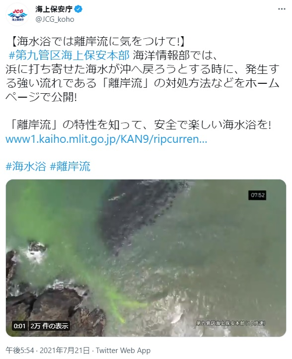 【注意喚起】海上保安庁が「海水浴では離岸流に気をつけて」と呼びかけ! 離岸流の恐ろしさと対処法をチェックしておこう
