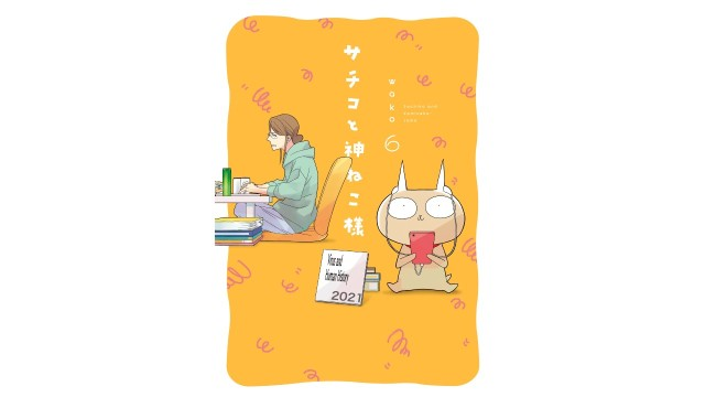 【お知らせ】「サチコと神ねこ様」6巻が発売されるよ〜! 描き下ろし漫画の主役はカズユキです!