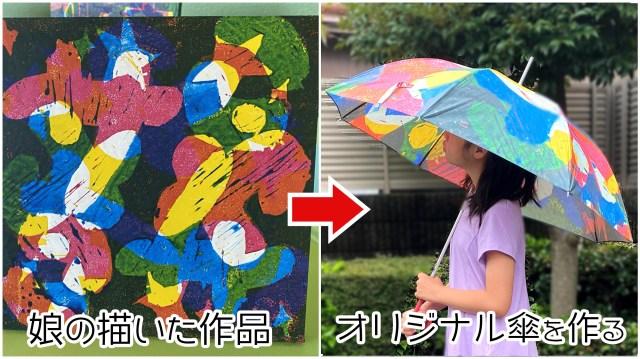 【レポ】絵を傘にできる老舗傘屋「AURORA」のオーダーサービスを使ってみた! 娘の絵を傘にしてサプライズすると…